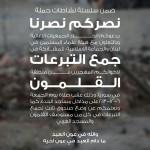 حملة نصركم نصرنا … الجمعة 6/12/2013