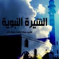 سلسلة دروس السيرة النبوية لفضيلة الشيخ جمال الظنط في مسجد القلمون الغربي