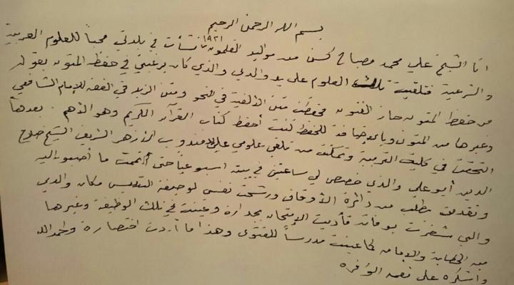 ترجمة مختصرة للشيخ علي كسن رحمه الله بخط يده