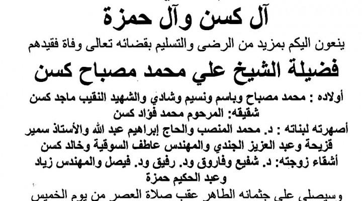 الشيخ علي محمد مصباح كسن في ذمة الله