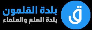 موقع بلدة القلمون في لبنان